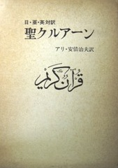 『聖クルアーン〈アンマ篇〉―日・亜・英対訳』安倍治夫 クルアーンの翻訳(タフスィール)