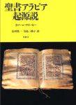 『聖書アラビア起源説』カマール・サリービー 広河隆一訳 旧約聖書とクルアーン