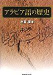 『アラビア語の歴史』水谷周